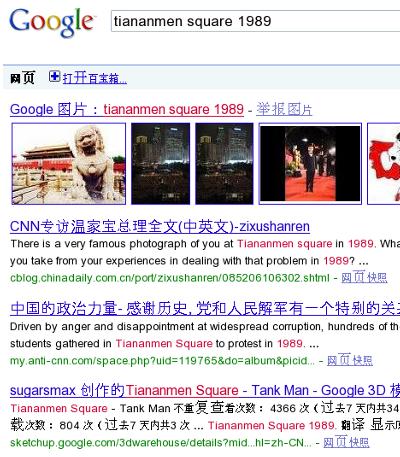 Wynik wyszukiwania w google.cn